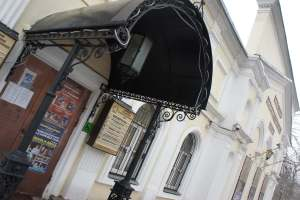 Historical and Ethnographic Theatre Moscow