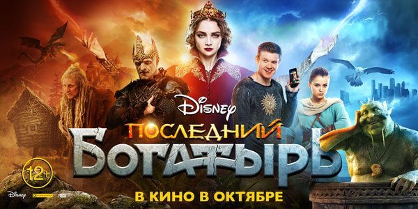 The Last Warrior Disney Russian Film