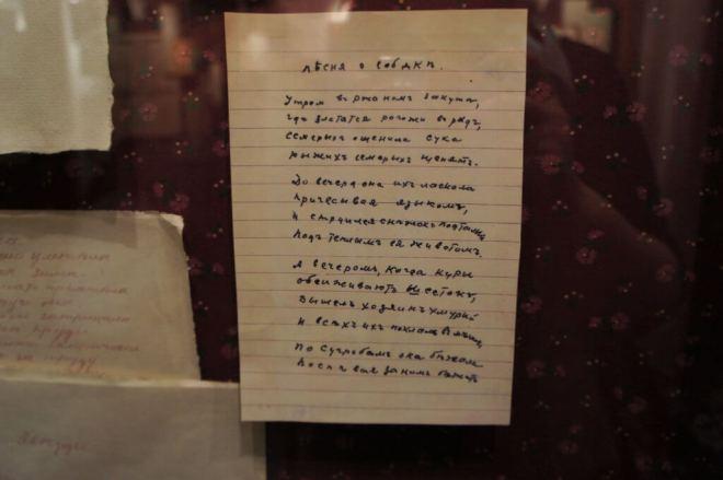 A handwritten poem in Russian about a dog by Sergei Yesenin