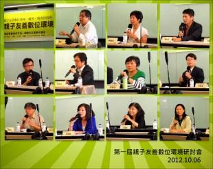 「親子友善數位環境研討會」裡 3 場座談會的與會專家群~