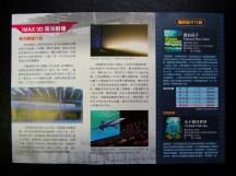 海科館「海洋劇場」的簡介背面,說明:海洋劇場的硬體環境,以及播映的影片《衝浪高手》(Ultimate Wate Tahiti)場次~