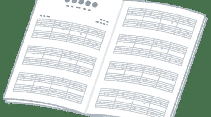 ブラジル音楽のベース入門 その2「日本で入手できる教則本」