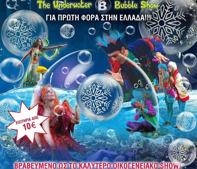 Έρχεται το καλύτερο show στον κόσμο «Underwater Bubble Show»