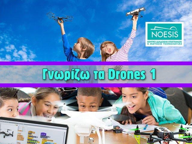 Νόησις: Γνωριμία με τα Drones 1 – Ασημένια φτερά