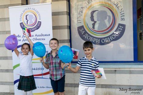 Ден на отворени врати в Първа Академия за Добри Обноски