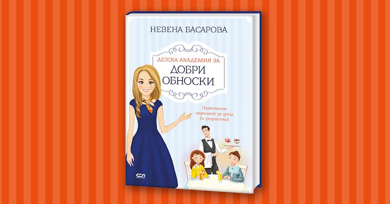 """Експертът по етикет Невена Басарова пренася своята """"Детска академия за добри обноски"""" в книга"""