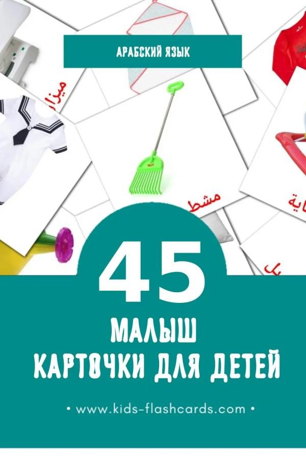 33 бесплатные карточки Малыш для детей на Арабском (PDF файлы)