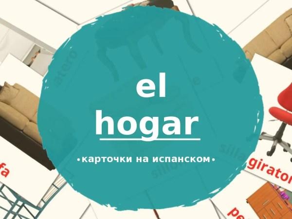 74 бесплатных карточек Дом для детей на Испанском (PDF файлы)