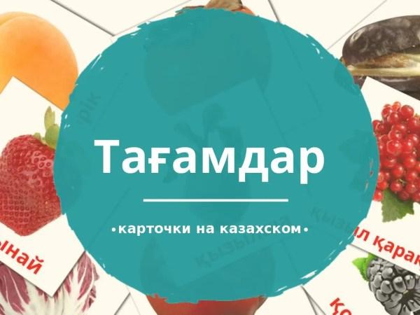 60 бесплатных карточек Еда для детей на Казахском (PDF файлы)
