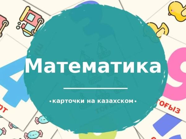 30 бесплатных карточек Математика для детей на Казахском ...