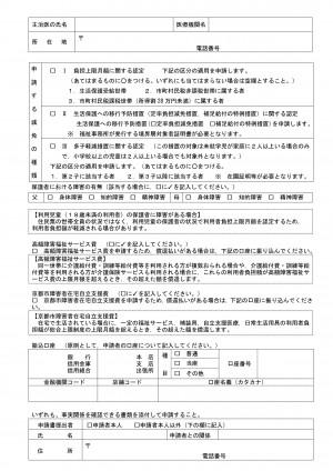 サンプル_児童通所給付費請求申請兼利用者負担額減額・免除等申請書2