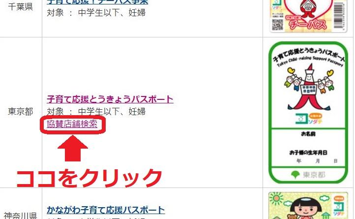 東京都子育て支援パスポートの協賛店検索の方法1
