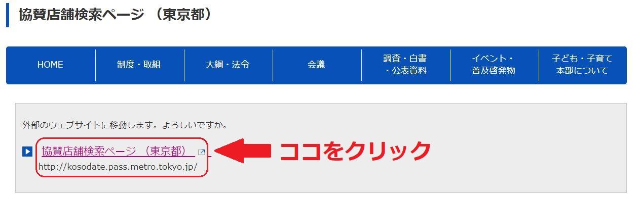 東京都子育て支援パスポートの協賛店検索の方法2