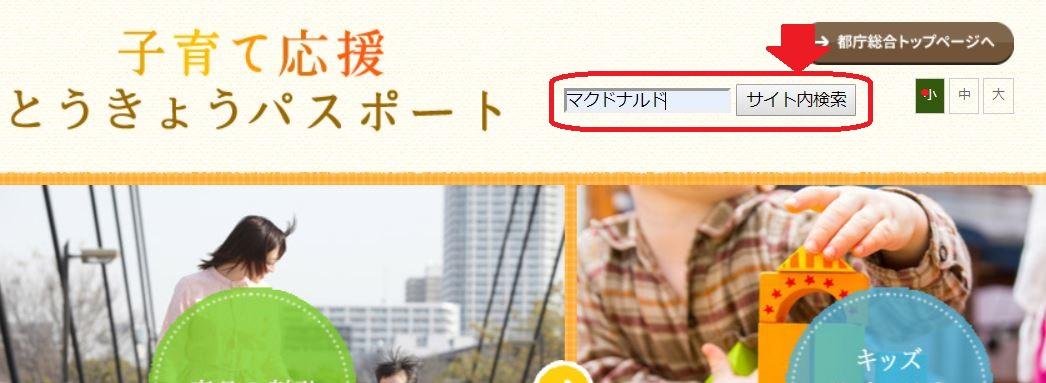 東京都子育て支援パスポートの協賛店検索の方法3