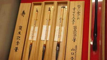 赤ちゃん筆センター 志村坂上