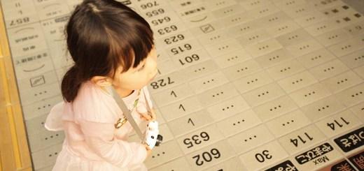 床のタイルは時刻表