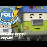 Робокар Поли – Второй сезон – Трансформеры – Кто выше всех? (Эпизод 25)