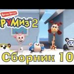 ВРУМИЗ 2 (VROOMIZ 2) – Сборник мультиков про машинки 10 (6 серий подряд)