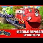 Чаггингтон: Веселые паровозики. Все серии подряд (Сборник 2) Лучший мультик про паровозики!