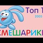 Смешарики 2D – сезон 2005 г. – Сборник топ 10 лучших серий