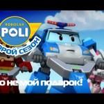 Робокар Поли – Второй сезон – Трансформеры – Это не мой подарок (Эпизод 17)