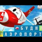 Новые мультфильмы: Будни аэропорта – Все серии подряд (Сборник 4)