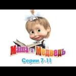 Маша и Медведь – Все серии подряд (7-11 серии)