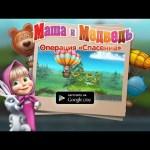 """Маша и Медведь: операция """"Спасение"""" для Android"""
