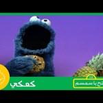 #تم_تي_دم_دم: كعكي والكعك! افتح_يا_سمسم – Iftah Ya Simsim