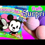 Mickey Minnie Bath Bomb Surprise | Princess Sofia the First Bath Bomb Surprises ディズニーミッキーマウスバスボール