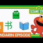 """Sesame Street: """"Fun Fun Elmo,"""" Episode 20 (A Mandarin Chinese Language Learning Program)"""