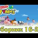 ВРУМИЗ (VROOMIZ) – Сборник мультфильмов 16-20 серии