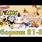 ВРУМИЗ (VROOMIZ) – Сборник мультфильмов 21-26 серии
