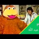 مقطع  ع عبدالله – عيشوا لحظات #افتح_يا_سمسم Iftah Ya Simsim