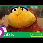 الحلقة الثانية: أول يوم في المدرسة! #افتح يا سمسم –  First Day At School – Iftah Ya Simsim Episode 2