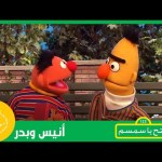 أنيس وبدر مرحباً: هل تعلم