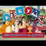 Уроки тетушки Совы – Азбука дорожной безопасности – Все серии подряд