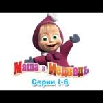 Маша и Медведь – Маша и Медведь – Все серии подряд (1-6 серии)