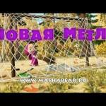 Маша и Медведь – Новая метла (Трейлер)
