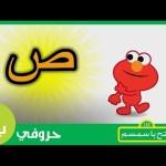 #حروفي: حرف الصاد (ص) صقر افتح_يا_سمسم –  Letters Iftah Ya Simsim