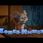 Маша и Медведь – Кошки-мышки (Трейлер)