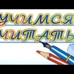 Занимательные уроки Р. Саакаянца – Учимся читать