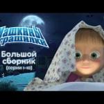 Машкины Страшилки – Большой сборник страшилок. Новые мультфильмы 2016