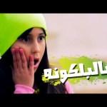 كليب الجار الرادار – حنان الطرايره   قناة كراميش Karameesh Tv