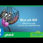 #عالم_القصص: قطة في ورطة! #افتح_يا_سمسم – Iftah Ya Simsim