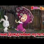Маша и Медведь – Лето 2017 🌧 Самые дождливые мультики! ☔
