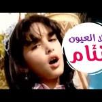 يلا العيون تنام – جونه حسن   قناة كراميش Karameesh Tv
