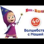 Маша и Медведь – ✨ Волшебство с Машей!✨  Самые волшебные мультфильмы про Машу!