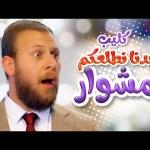 بدنا نطلعكم مشوار – مجاهد هشام   قناة كراميش – karameesh tv