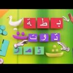 سلسلة حروف اللغة العربية – حرف الباء والتاء والثاء   قناة كراميش